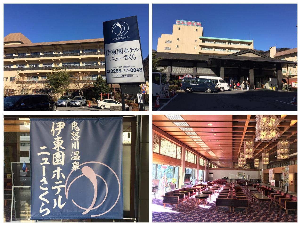 伊東園Hotel New Sakura