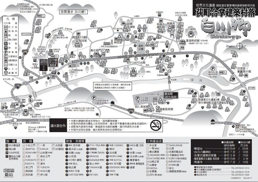 白川鄉合掌村地圖