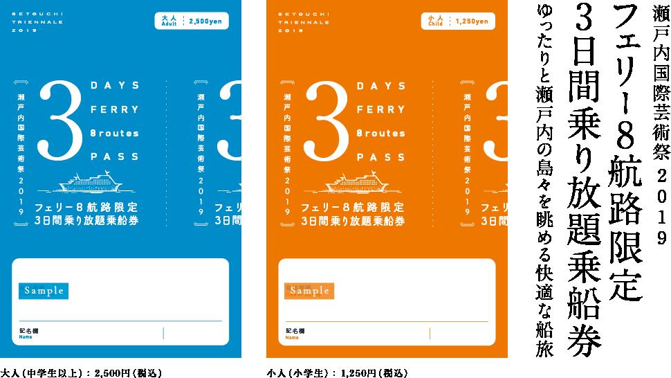 瀨戶內國際藝術祭3日無限搭乘船票