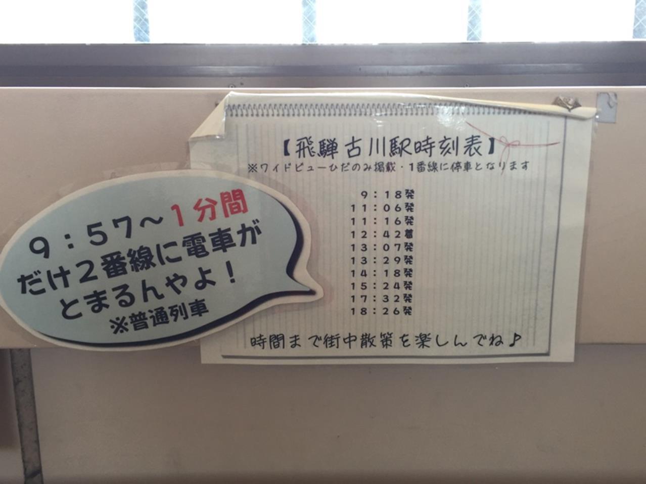 飛驒古川站時刻表