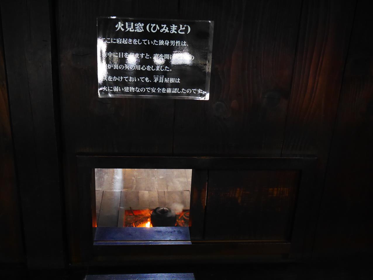 神田家火見窗