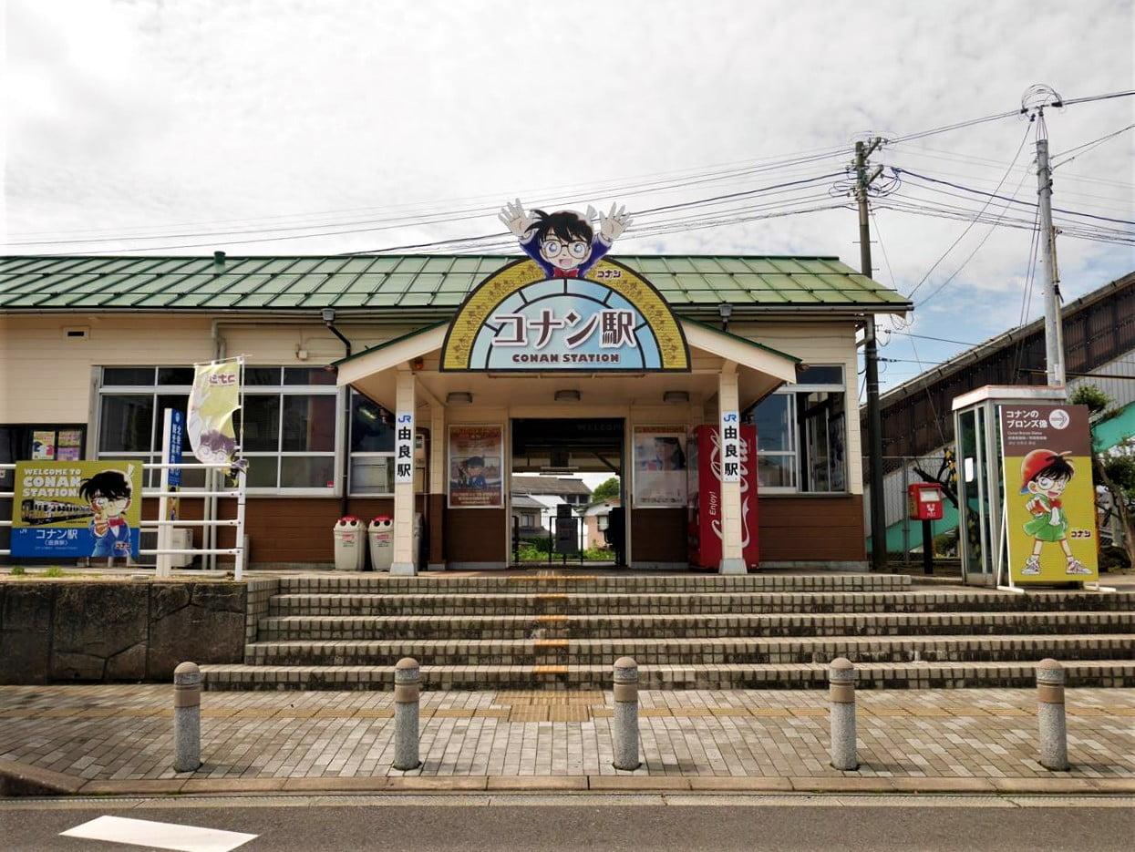 鳥取柯南站(由良站)