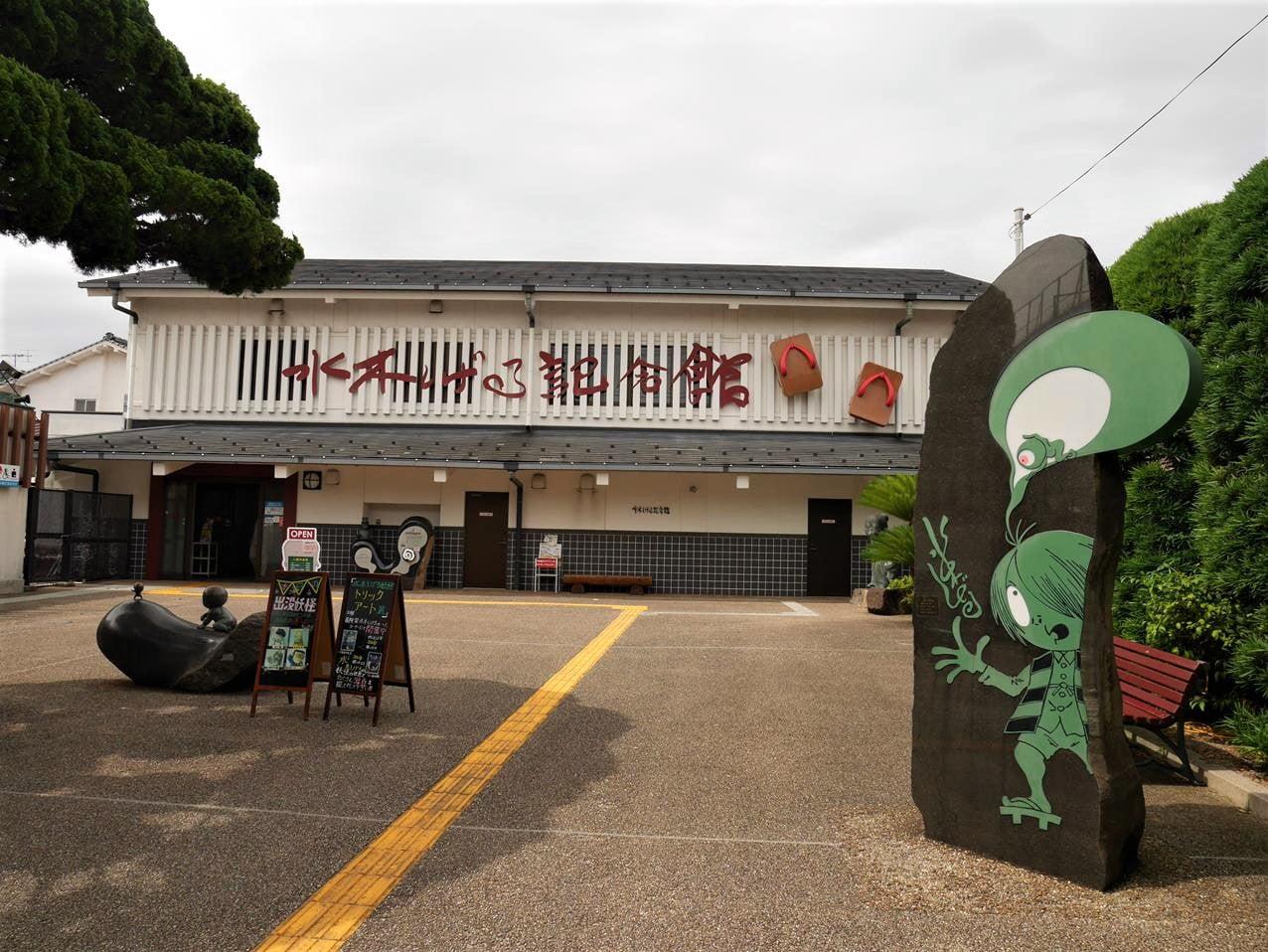 境港鬼太郎小鎮水木茂紀念館