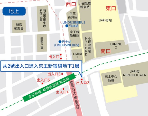 京王新宿中部旅遊諮詢