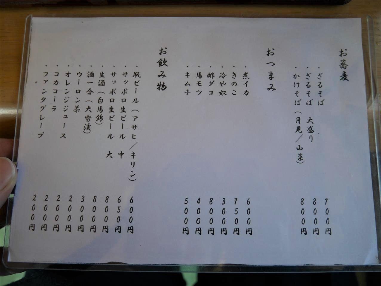 安曇野見晴(みはらし)蕎麥麵店菜單