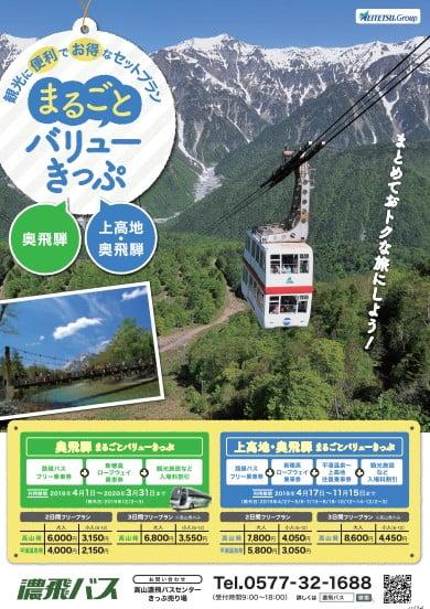 濃飛巴士まるごとバリュー(Marugotobaryu)票券