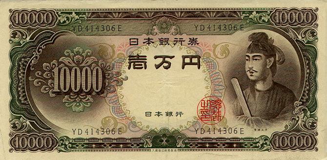 聖德太子一萬日幣紙鈔