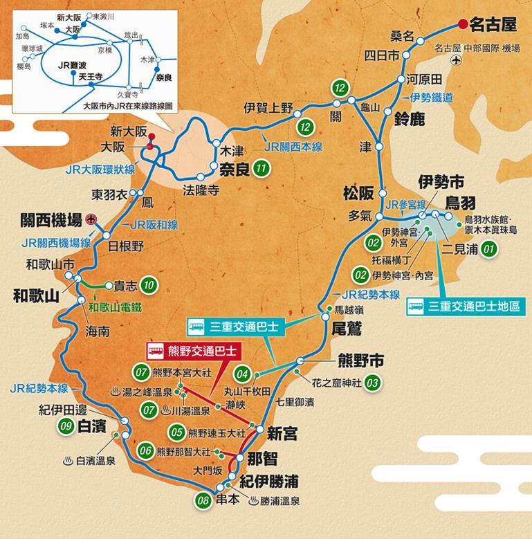 JR伊勢、熊野、和歌山周遊券