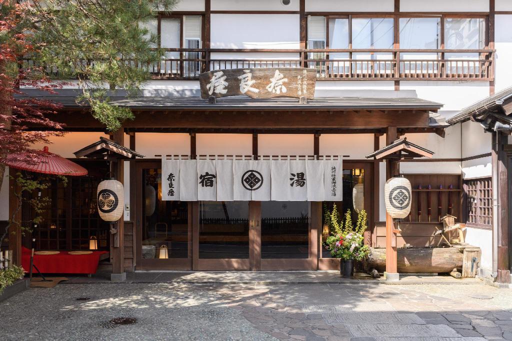 草津溫泉住宿奈良屋旅館