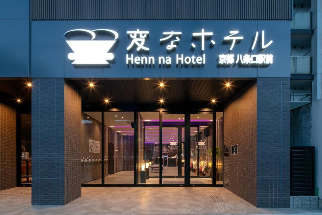 京都住宿推薦海茵娜飯店
