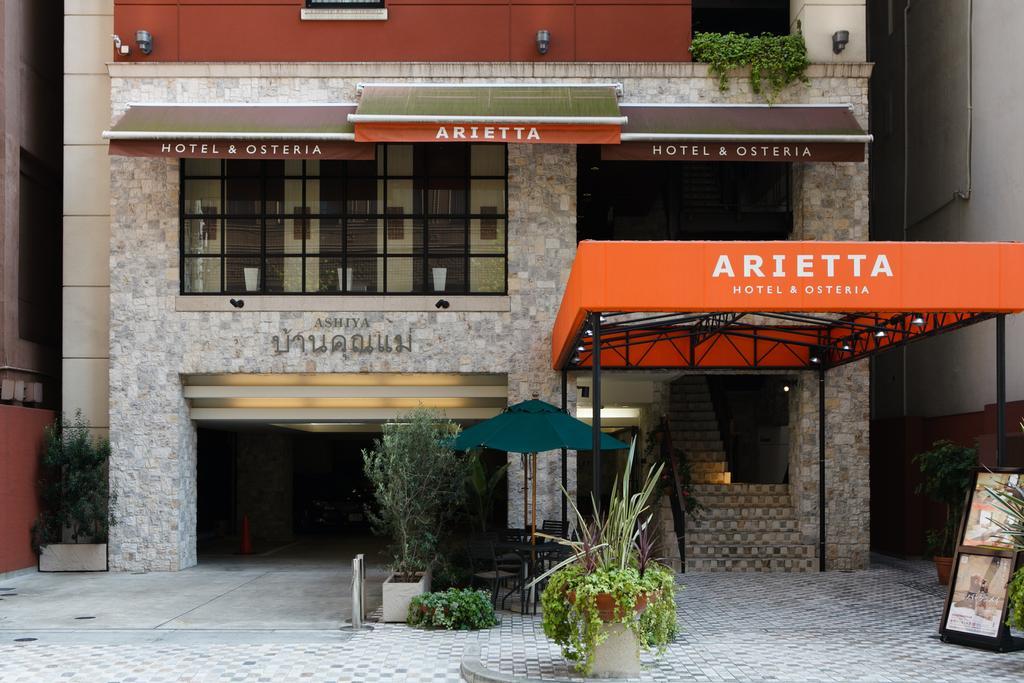 大阪Arietta飯店
