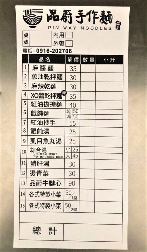 彰化市午餐品蔚手作麵菜單