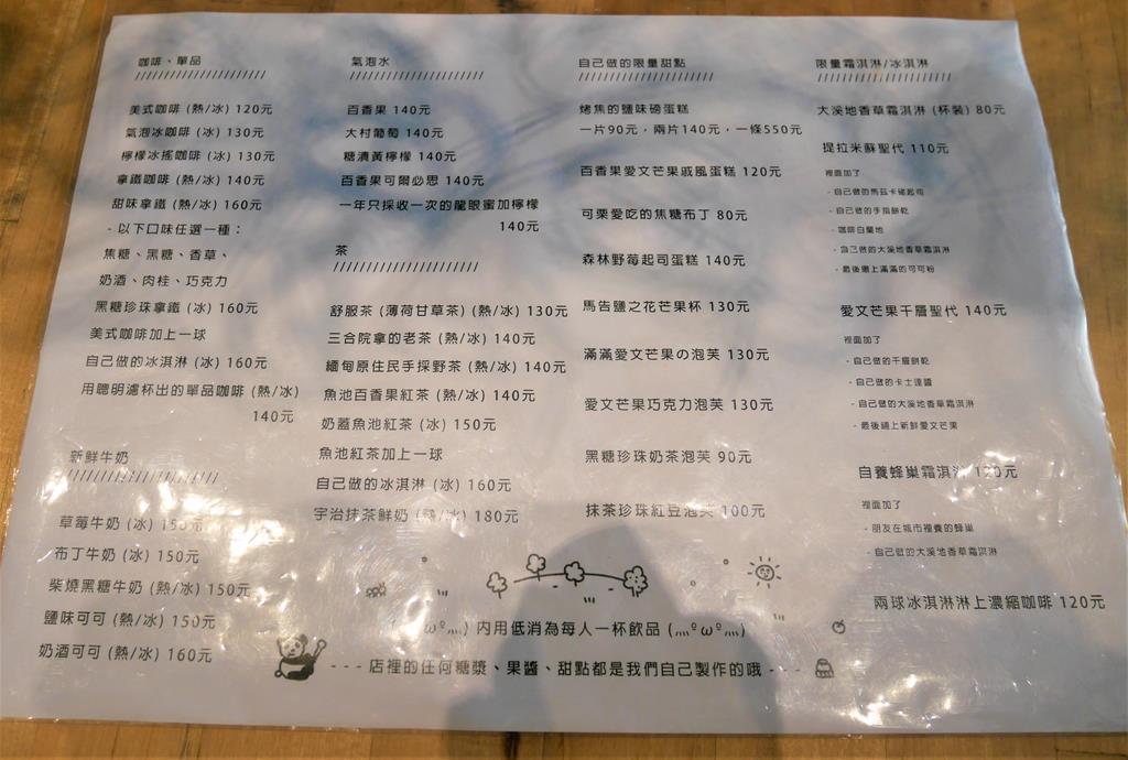 彰化端倪生活菜單