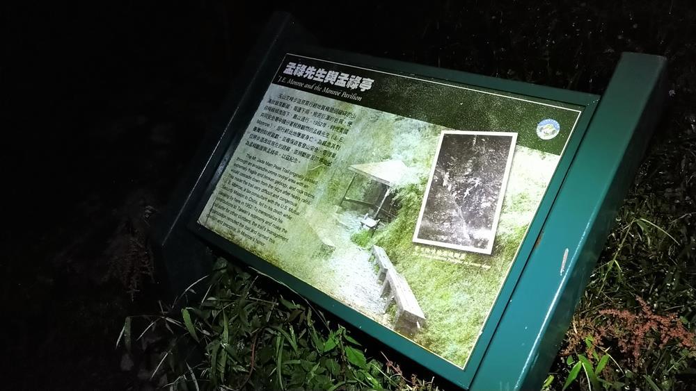 玉山孟祿亭