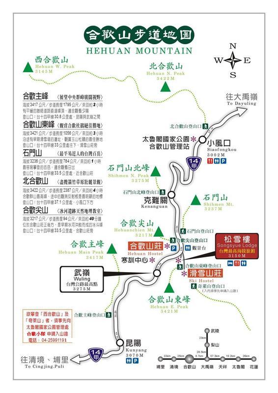 合歡群峰步道地圖