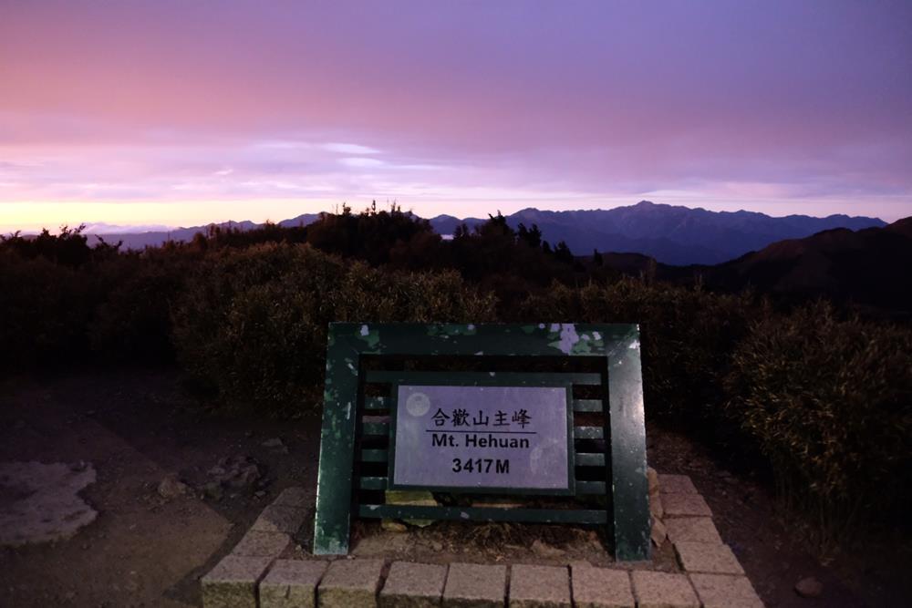 合歡主峰山頂 3417m