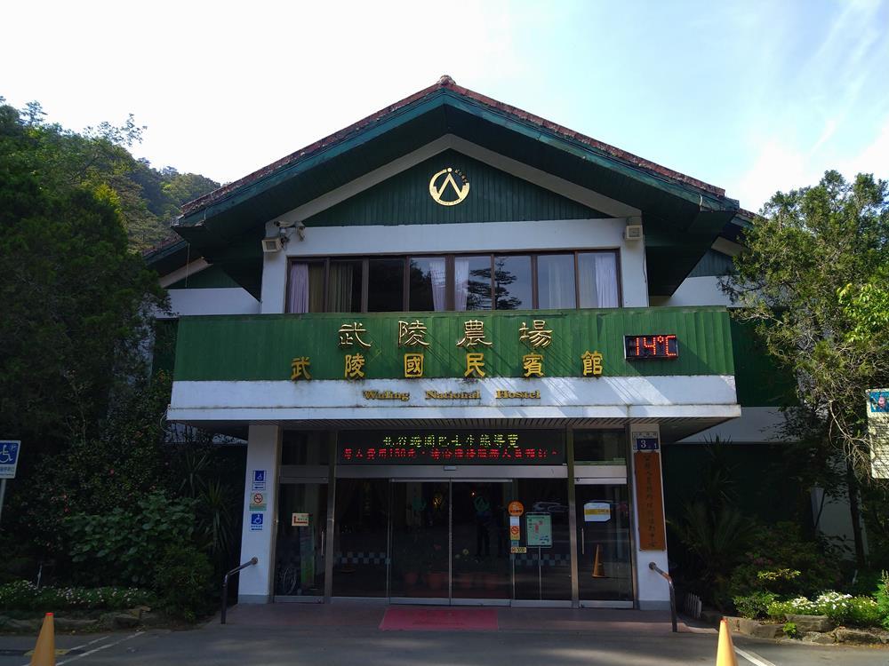 武陵農場國民賓館