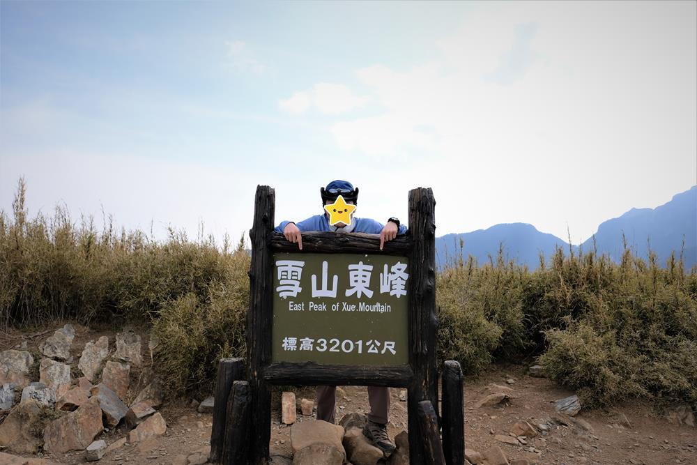 雪山東峰頂 3201 m
