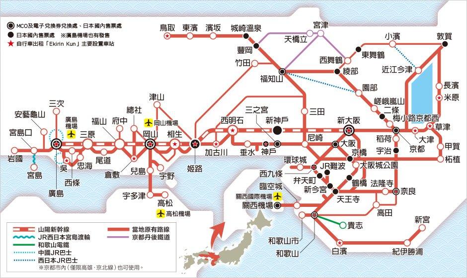 關西&廣島地區鐵路周遊券使用範圍