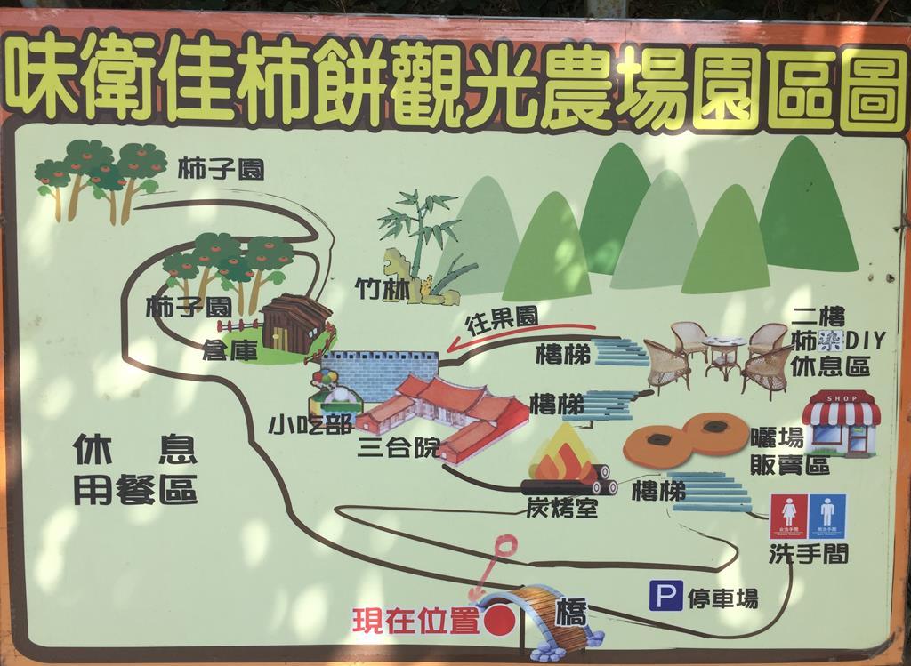 味衛佳柿餅觀光農場地圖