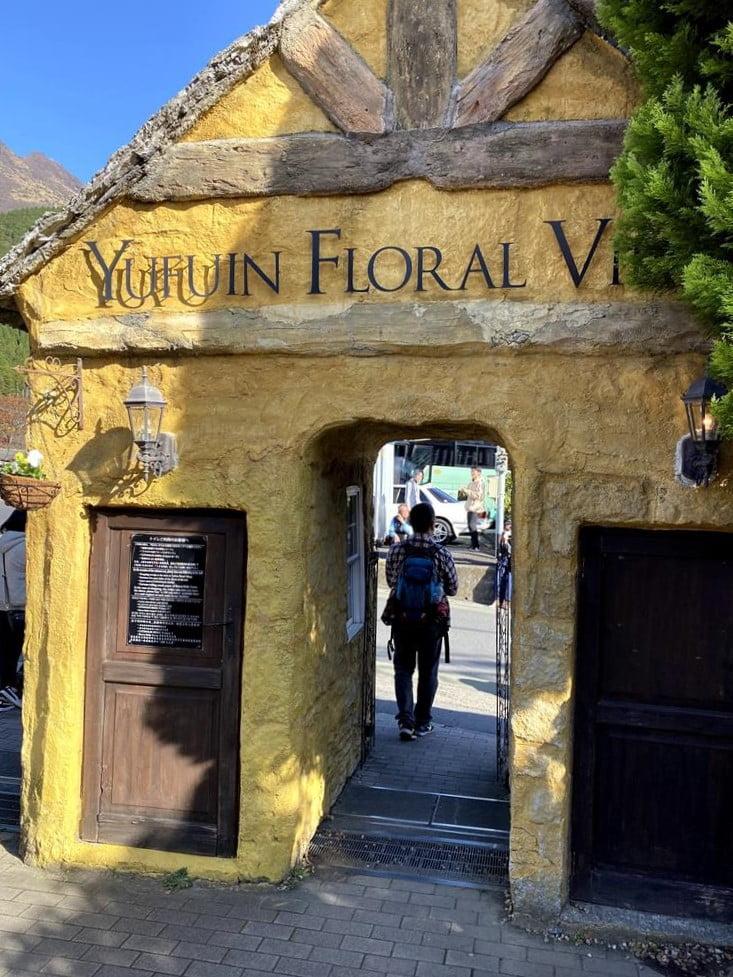 由布院花卉村Yufuin floral village入口